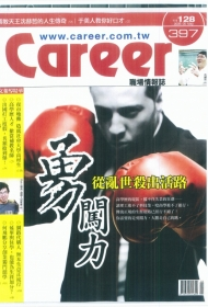 career職場雜誌